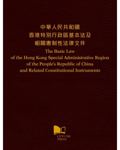 The Basic Law of the Hong Kong Special Administrative Region of the People's Republic of China and Related Constitutional Instruments (Bilingual)