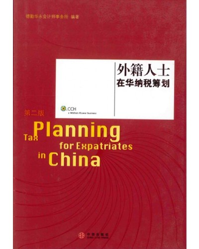 Tax Planning for Expatriates in China, 2nd Edition (Chinese Edition)
