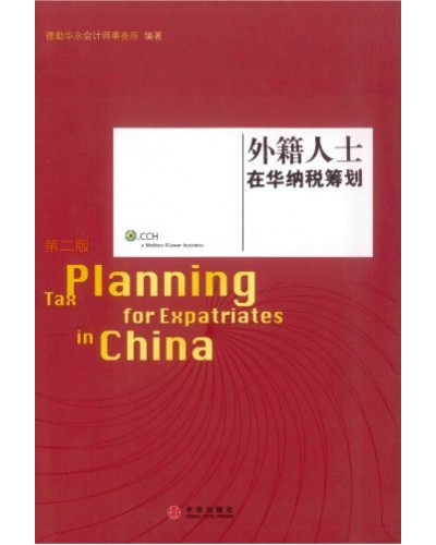 Tax Planning for Expatriates in China, 2nd Edition (Chinese Version)