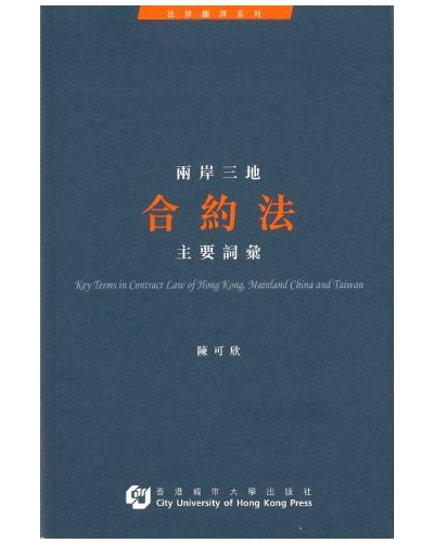 Key Terms in Contract Law of Hong Kong, Mainland China and Taiwan (in Chinese)