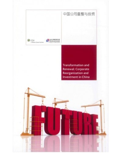 Transformation and Renewal: Corporate Reorganization and Investment in China (Bilingual)