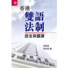 Bilingual Legal System in Hong Kong: Language and Translation