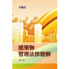 Building Management Law, 3rd Edition (Text in Chinese)