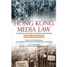 Hong Kong Media Law: A Guide for Journalists and Media Professionals, Expanded 2nd Edition