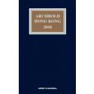 Archbold Hong Kong 2018