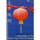 The Practitioner's Guide to the Listing Rules of the Hong Kong Stock Exchange