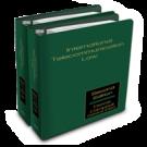 International Telecommunications Law, 2nd Edition