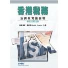 香港稅務: 法例與實施說明2014 -15
