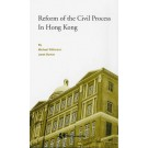 Reform of the Civil Process in Hong Kong