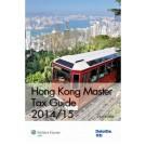Hong Kong Master Tax Guide 2014/15 (23rd Edition)