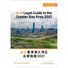 Asian Legal Business Legal Guide to the Greater Bay Area 2021