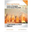 Asian Legal Business Guide to Shanghai STAR Market IPOs 2021