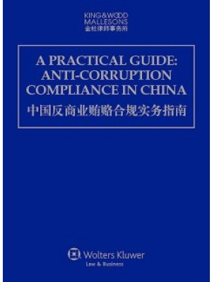 A Practical Guide: Anti-corruption Compliance in China (Bilingual English-Chinese)